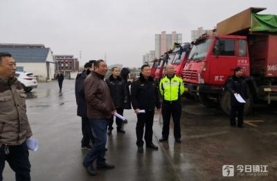 镇江新区开展渣土运输企业安全检查