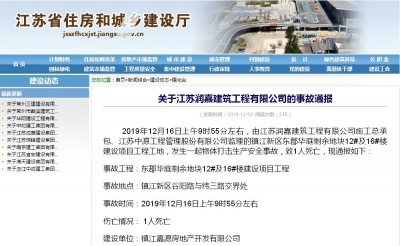 1人死亡!镇江新区一工地发生安全生产事故,省住建厅处理情况通报!