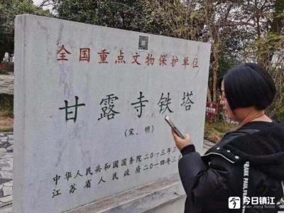 """44处文物""""活起来""""!二维码开启镇江文物解读新模式"""