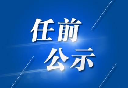 55名!江苏省省管领导干部任前公示!含多位设区市市委书记人选