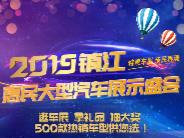 镇江惠民车展12月14日盛大开幕 打造购车狂欢盛宴