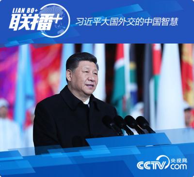 联播+   习近平大国外交的中国智慧