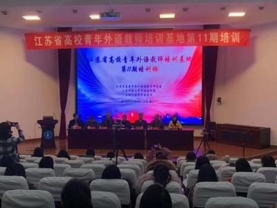 江苏省高校青年外语教师来镇参加培训