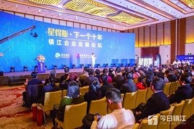镇江中行举办企业发展财富论坛