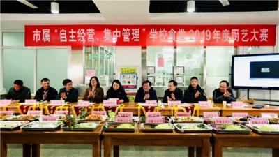 镇江市属学校食堂厨艺大赛成功举办