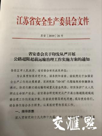 未来三年,江苏将基本消除高速公路超限超载现象
