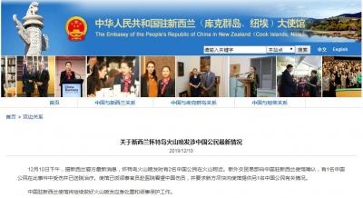 中国驻新西兰大使馆:1名中国公民在火山喷发中受伤