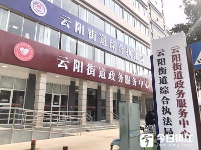 """丹阳云阳街道简化办事流程,让群众""""最多跑一次"""""""