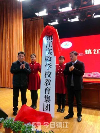 镇江实验学校教育集团成立