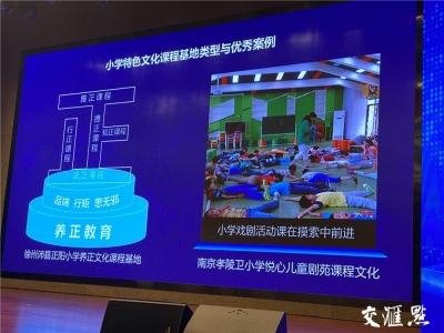 """江苏探索""""课程基地""""实践 全省1000家学校推进育人模式转型"""