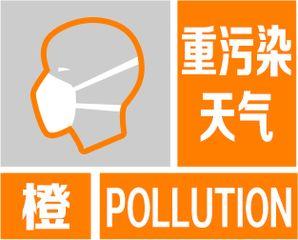 8日12时起,江苏升级污染天气等级至橙色预警