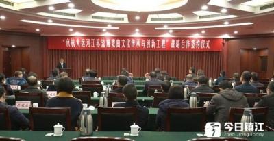 丹阳与江苏第二师范学院签约  努力打造丹阳独有的运河文化品牌