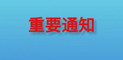 关于暂停办理涉税不动产登记交易业务的通知