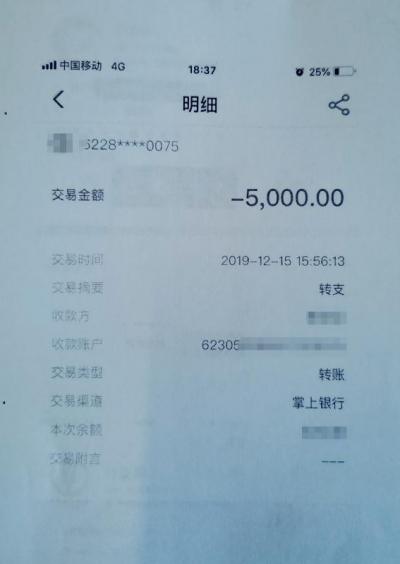 网贷先交保证金 男子被骗五千元