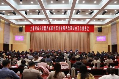 镇江召开全市民政会议暨居家和社区养老服务改革试点工作推进会
