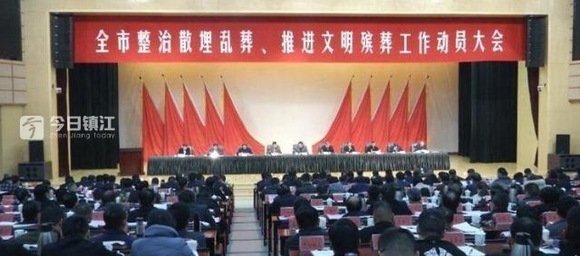 丹阳:2020年底完成全国重点镇集中守灵殡仪服务中心建设