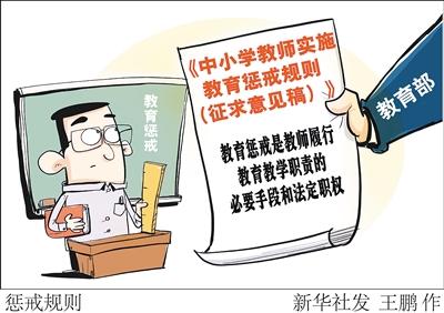 """""""教育惩戒""""赋权教师,家长希望把握法度和尺度 戒尺""""高举轻落""""才显教育有方"""