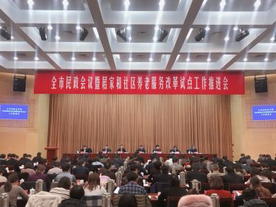 镇江市民政会议暨居家和社区养老服务改革试点工作推进会召开