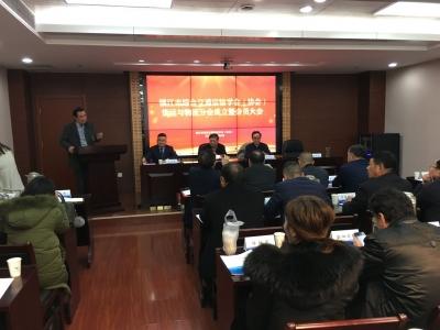 镇江市综合交通运输学会  货运与物流分会成立