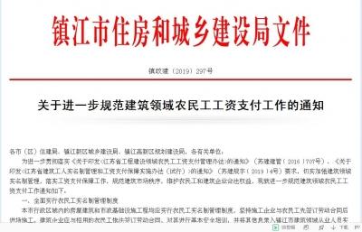 镇江建筑领域农民工工资支付新规出台  民工工资支付情况纳入监理范围