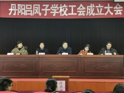 丹阳吕凤子工艺美术学校第一届工会成立