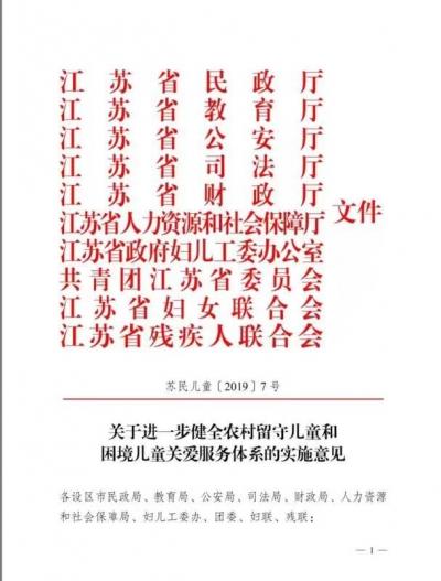 """江苏儿童福利现""""拐点"""": 从""""家务事""""上升为""""国家事"""""""