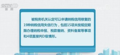 """纳税信用修复机制助力""""六稳"""" 营造公平法治的税收营商环境"""