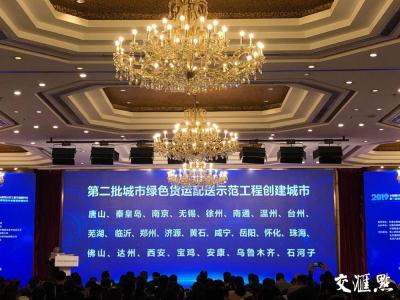 江苏5市入选城市绿色货运配送示范工程 数量全国居首