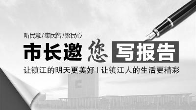扩建镇江外国语学校 改善老教师居住环境 两位市民就教育问题提出建议