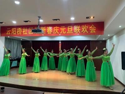 """丹阳云阳街道云阳桥社区开展""""迎新春•庆元旦""""联欢会"""