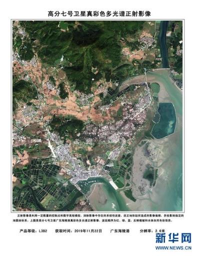 高分七号卫星首批亚米级立体影像产品发布