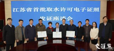 全国首批取水许可电子证照在江苏颁发
