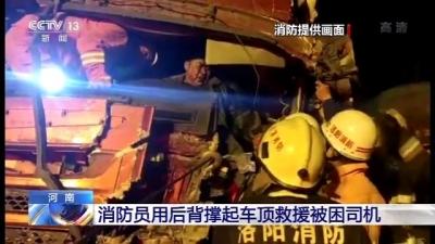13分钟紧张救援!消防员用后背撑起车顶 被困司机成功获救