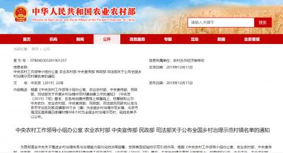 数量居首!江苏6个镇、61个村获评全国乡村治理示范村镇