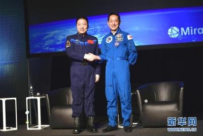 中日首位航天员东京对话