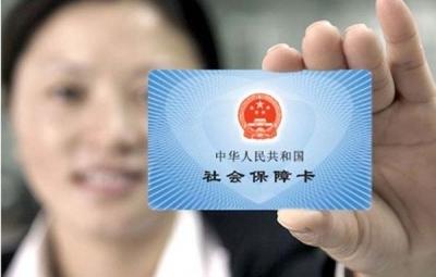 我国社会保障卡持卡人数超过13亿人