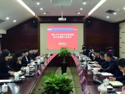 浦发银行镇江分行召开2020年发展战略研讨及预算工作会议