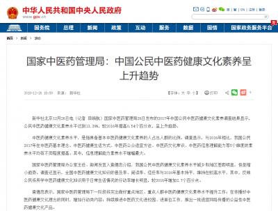 2018年中国公民中医药健康文化素养水平超15%