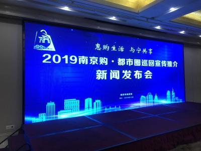 惠购生活 与宁共享 2019南京购•都市圈巡回宣传推介会在镇召开