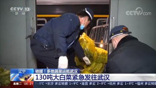 驰援!130吨大白菜 30吨马铃薯……多地蔬菜运抵武汉