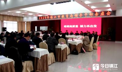 镇江市教育局召开2020年领导干部务虚会