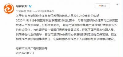 与江苏男篮主教练发生激烈冲突球迷来自句容篮协? 句容官微回应
