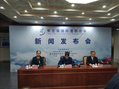 第五届国际道教论坛5月7日至9日在句容茅山举办
