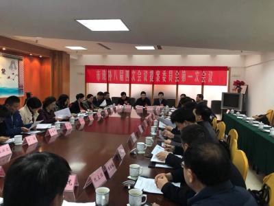 镇江市政协八届四次会议 提案截止时间为11日上午10点