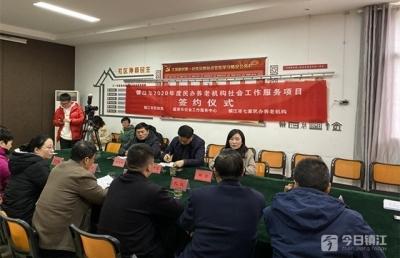 由政府购买服务 镇江这7家民办养老机构将迎来专业社工