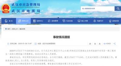 武汉一建筑工地发生坍塌致6死5伤