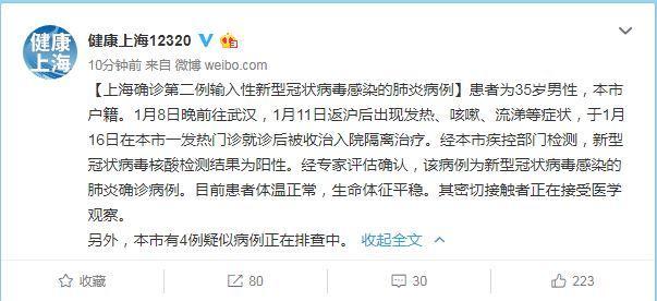 上海确诊第二例输入性新型冠状病毒感染的肺炎病例