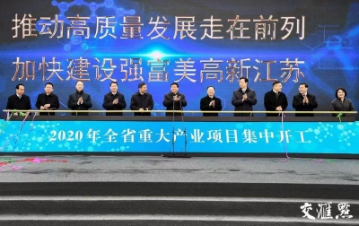 全省重大产业项目建设现场推进会举行 惠建林张叶飞出席镇江市分会场活动