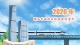 2020年 镇江市政府工作报告划重点