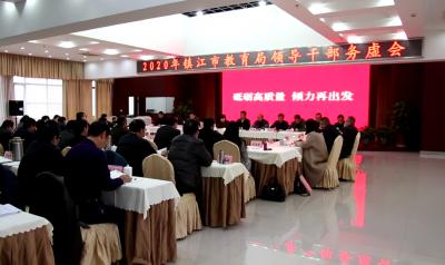 砥砺高质量 倾力再出发 镇江市教育局召开2020年领导干部务虚会